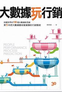 big_data_marketing