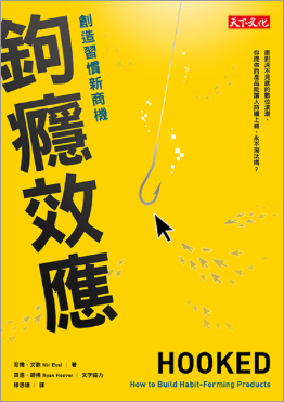 hooked_chinese