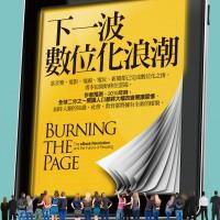 BurningThePage