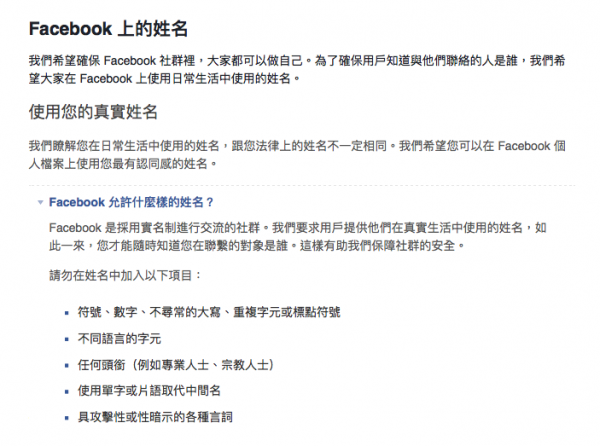 Facebook對實名制的政策說明。參見https://www.facebook.com/help/958948540830352/