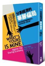 書籍封面_大寫出版HC0063(立體)分享經濟的華麗騙局300dpi