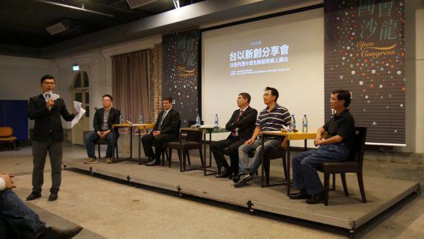 許毓仁委員主持的國會沙龍:台以新創分享會。